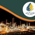 بورس انرژیمیزبان عرضه بیش از ۱۵ هزار تن میعانات گازی