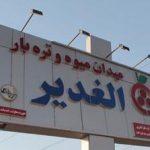 علت فشار سازمان میادین شهرداری بر کسبه یمیدان غدیر اهوازچیست؟ آیا باید منتظر یک تقابل و معضل جدید در خوزستان باشیم؟