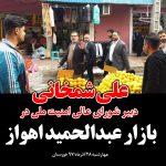 دریابان شجاعخوزستان بدون بادیگارد و تشریفات در میان مردم کوچه و بازار