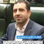 گفتگو با علی گلمرادی در مورد عدم موافقت دولت در مورد انتقال آب کارون به زاینده رود و انتشار اخبار غیر واقعی