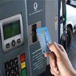 با استفاده از کارت سوخت شخصی سهمیه آن کاهش نمییابد