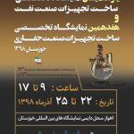 مدیرعامل شرکت نمایشگاه های بین المللی استان خوزستان:
