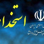 با اعلام معاون پژوهش آموزش و پرورش؛ زمانبندی استخدامی آموزش و پرورش خوزستان اعلام شد