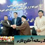 مجمع شوراهای چهار شهرستان اهواز،کارون،باوی ،حمیدیه، لیست نامزدهای مورد حمایت خود را اعلام کرد