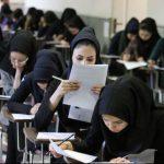 برگزاری آزمون دکتری در ۸ حوزه امتحانی دانشگاه شهید چمران اهواز