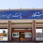 آغاز کلاسهای دانشجویان جدید الورود دانشگاه چمران اهواز از اواسط هفته جاری