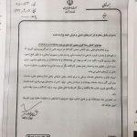 با دستور وزیر نفت به مدت یک هفته کلیه شرکت های نفتی تعطیل شدند