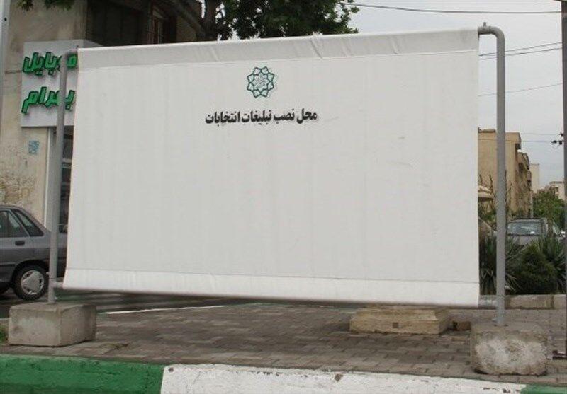 اطلاعیه شرکت توزیع برق خوزستان درباره تبلیغات انتخاباتی